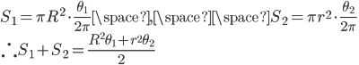 S_1 = \pi R^2 \cdot \frac{\theta_1}{2\pi} \space,\space\space S_2 = \pi r^2 \cdot \frac{\theta_2}{2\pi} \\ \therefore S_1 + S_2 = \frac{R^2 \theta_1 + r^2 \theta_2}{2}