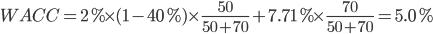WACC = 2\% \times (1 - 40\%) \times \frac{50}{50 + 70} + 7.71\% \times \frac{70}{50 + 70} = 5.0\%