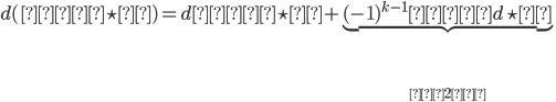 d(η∧\star ζ)=dη∧\star ζ+\underbrace{(-1)^{k-1}η∧d\star ζ}_{第2項}