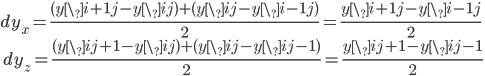 dy_x = \frac{(y\_{i+1j} - y\_{ij}) + (y\_{ij} - y\_{i-1j})}{2} = \frac{y\_{i+1j} - y\_{i-1j}}{2} \\\ dy_z = \frac{(y\_{ij+1} - y\_{ij}) + (y\_{ij} - y\_{ij-1})}{2} = \frac{y\_{ij+1} - y\_{ij-1}}{2}