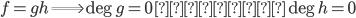 f = gh \Longrightarrow \mathrm{deg} \, g = 0 \, または \, \mathrm{deg} \, h = 0