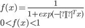 f(x) = \frac{ 1 }{ 1 + exp(-θ^T x) } \\ 0 < f(x) < 1