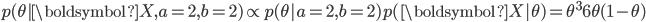 p(\theta | \boldsymbol{X}, a=2, b=2) \propto p(\theta| a = 2, b=2) p(\boldsymbol{X} | \theta) = \theta^{3}  6 \theta(1 - \theta)