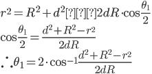 r^2 = R^2 + d^2 − 2dR \cdot \cos\frac{\theta_1}{2} \\ \cos\frac{\theta_1}{2} = \frac{d^2 + R^2 - r^2}{2dR} \\ \therefore \theta_1 = 2 \cdot \cos^{-1}\frac{d^2 + R^2 - r^2}{2dR}