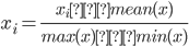 x _ i= \frac{x _ i−mean(x)}{max(x)−min(x)}