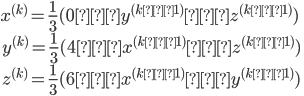 x^{(k)} = \frac{1}{3}(0 − y^{(k − 1)} − z^{(k − 1)}) \\\ y^{(k)} = \frac{1}{3}(4 − x^{(k − 1)} − z^{(k − 1)}) \\\ z^{(k)} = \frac{1}{3}(6 − x^{(k − 1)} − y^{(k − 1)})