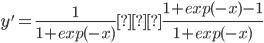 y' = \frac{1} {1 + exp(-x)}・\frac{1 + exp(-x) - 1} {1 + exp(-x)}