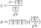 z = \frac{x - μ}{ \frac{σ}{ \sqrt{n} } } \\ x = μ ± z( \frac{σ}{ \sqrt{n} } )