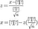 z = \frac{x - μ}{ \frac{σ}{ \sqrt{n} } } \\ x = μ - z( \frac{σ}{ \sqrt{n} } )