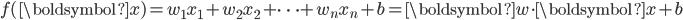 f(\boldsymbol{x}) = w_1 x_1 + w_2 x_2 + \cdots + w_n x_n +b = \boldsymbol{w} \cdot \boldsymbol{x} + b\\