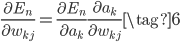 \displaystyle \frac{\partial E_n}{\partial w_{kj}} =  \frac{\partial E_n}{\partial a_{k}}\frac{\partial a_k}{\partial w_{kj}} \tag{6} \\