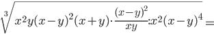 \sqrt[3]{x^{2}y(x-y) ^{2}(x+y)\cdot\frac{(x -y) ^{2}}{xy}:x^{2}(x -y) ^{4} } =