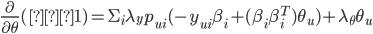 \frac{\partial}{\partial \theta} (式1) = \Sigma_{i}\lambda_{y}p_{ui} (-y_{ui}\beta_{i} + (\beta_{i}\beta_{i}^{T})\theta_{u}) +  \lambda_{\theta}\theta_{u}