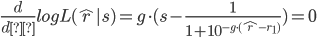 \frac{d}{dθ} log L(\hat{r} | s) = g \cdot (s - \frac{1}{1 + 10^{-g \cdot (\hat{r} - r_1)}}) = 0