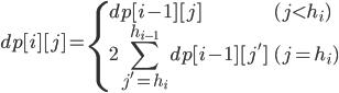dp[i][j]= \begin{cases}     dp[i-1][j]& (j < h_i) \\      \displaystyle 2 \sum_{j'=h_i}^{h_{i-1}} dp[i-1][j']  & (j = h_i)   \end{cases}