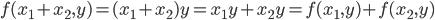 f(x_1 + x_2, y) = (x_1 + x_2) y = x_1 y + x_2 y = f(x_1, y) + f(x_2, y)