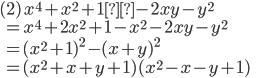 ( 2 )\ x^4 + x^2 + 1 - 2xy - y^2\\\ =x^4 + 2x^2 + 1 -x^2 - 2xy - y^2\\\ =(x^2 + 1)^2 - (x + y)^2\\\ =(x^2+x+y+1)(x^2-x-y+1)\\