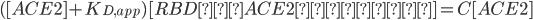 ([ACE2]+K_{D,app})[RBD・ACE2複合体]=C[ACE2]