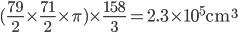 (\frac{79}{2}\times\frac{71}{2}\times\pi)\times\frac{158}{3}=2.3\times 10^5{\rm cm^3}