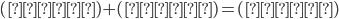 (\text{偶数}) + (\text{奇数}) = (\text{奇数})