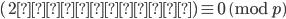 (\text{2次多項式}) \equiv 0 \pmod{p}