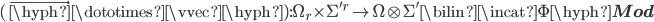 (\vec{\hyph} \dototimes \vvec{\hyph}) : \Omega_r \times \Sigma'^r \to \Omega \otimes \Sigma' \bilin \incat \Phi\hyph{\bf Mod}