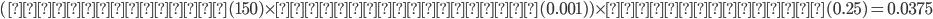 (ダンバー数(150) \times 含まれる確率(0.001)) \times 平均リスク(0.25) = 0.0375