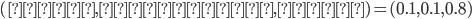 (交叉, 突然変異, 複製)=(0.1, 0.1, 0.8)