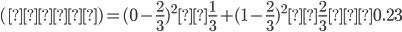 (分散)=(0-\frac{2}{3})^2×\frac{1}{3}+(1-\frac{2}{3})^2×\frac{2}{3}≒0.23