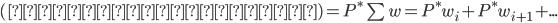 (必要な食塩の量) = P^* \sum w = P^*w_i + P^*w_{i+1} +...