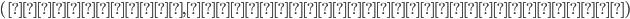 (操作回数, そのうちの駒交換回数)
