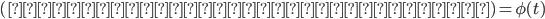 (標準正規分布の密度関数)=\phi(t)