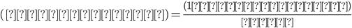 (配当利回り)=\frac{(1株当たり配当)}{株価}
