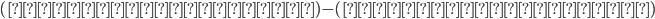 (開きカッコの数)-(閉じカッコの数)