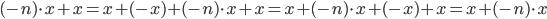 (-n) \cdot x + x = x + (-x) + (-n) \cdot x + x = x + (-n) \cdot x + (-x) + x = x + (-n) \cdot x