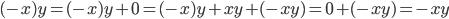 (-x)y = (-x)y + 0 = (-x)y + xy + (-xy) = 0 + (-xy) = -xy