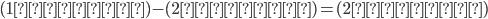 (1次関数) - (2次関数) = (2次関数)