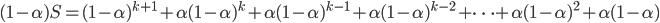 (1-\alpha)S = (1-\alpha)^{k+1} + \alpha (1-\alpha)^{k} + \alpha (1-\alpha)^{k-1} + \alpha (1-\alpha)^{k-2} + \cdots + \alpha (1-\alpha)^2 + \alpha (1-\alpha)