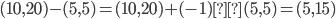 (10, 20) - (5, 5) = (10, 20) + (-1) × (5, 5) = (5 ,15)