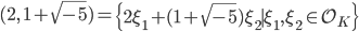 (2, \; 1+\sqrt{-5}) = \left\{ 2\xi_1 + (1+\sqrt{-5})\xi_2 \mid \xi_1, \xi_2 \in \mathcal{O}_K \right\}
