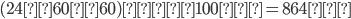 (24×60×60)秒÷100秒 = 864回