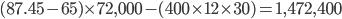 (87.45-65)\times 72,000 - (400 \times 12 \times 30) = 1,472,400