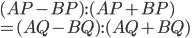 (AP-BP):(AP+BP) \\ =(AQ-BQ):(AQ+BQ)