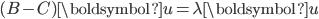 (B - C)\boldsymbol{u} = \lambda\boldsymbol{u}