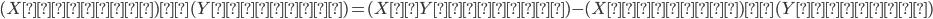 (Xの偏差)×(Yの偏差) = (X×Yの平均) - (Xの平均)×(Yの平均)