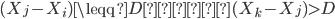 (X_ j - X_i ) \leqq D かつ ( X_k - X_j ) > D