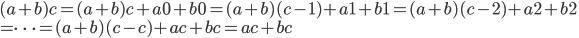 (a + b)c = (a + b)c + a0 + b0 = (a + b)(c - 1) + a1 + b1 = (a + b)(c - 2) + a2 + b2  \\ = \cdots = (a + b)(c - c) + ac + bc = ac + bc