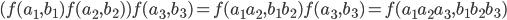 (f(a_1, b_1) f(a_2, b_2)) f(a_3, b_3) = f(a_1a_2, b_1b_2) f(a_3, b_3) = f(a_1a_2a_3, b_1b_2b_3)