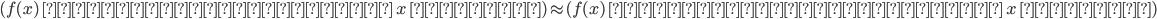 (f(x)\text{ が平方剰余である }x\text{ の個数}) \approx (f(x)\text{ が平方非剰余である }x\text{ の個数})