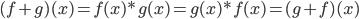 (f+g)(x) = f(x)*g(x) = g(x)*f(x) = (g+f)(x)